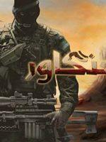دانلود بازی جنگاور ایرانی با پول بی نهایت