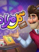 دانلود جدیدترین نسخه بازی گلمراد با پول بی نهایت